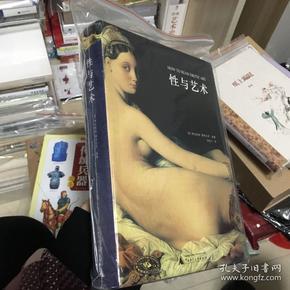 (包邮)性与艺术  带塑封