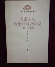 民族主义政治口号史研究(1921-1928)东方历史学术文库