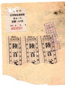 """50年代汽车票-----1952年湖南省长沙市""""公共汽车票""""第一套人民币面值"""