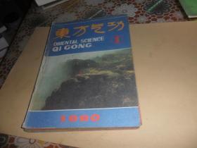 东方气功 (1990年 1--6  全年   双月刊)目录
