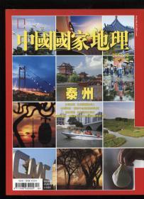 中国国家地理2013.10(繁体版)泰州
