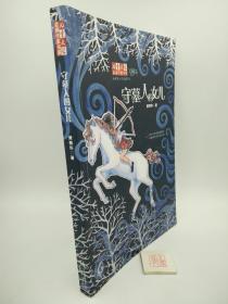 《儿童文学》金牌作家书系·黄春华炫动长篇系列飞翔卷——守墓人的女儿