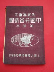 内政部审定 中国分省新图袖珍本(硬精装,民国38年八版)