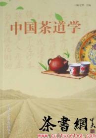 茶书网:《中国茶道学》(中国茶文化学教程丛书)