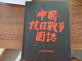 中国抗日战争图志  (精装巨厚册)