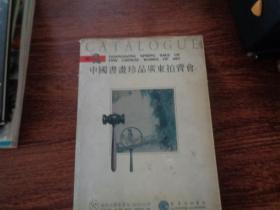 1994年春季中国书画珍品广东拍卖会