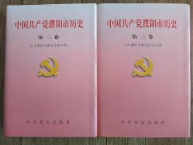 中国共产党濮阳市历史 第二卷
