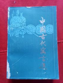 中国古代寓言选