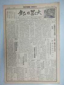 大众日报 第175期 1940年8月  4开4版 有坚持团结客服困难争取抗战最后胜利、苏联最高苏维埃-七届大会隆重开幕等内容