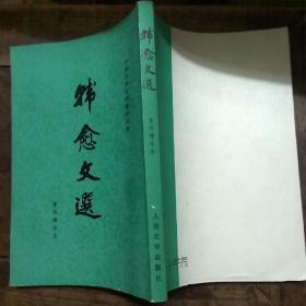 中国古典文学读本丛书~韩愈文选