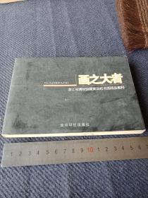 画之大者《浙江省博物馆藏黄宾虹书画精品集粹》C4