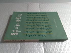 邹云翔医案选