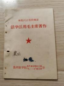 """早期《林彪同志言论摘录》贵州农学院毛泽东思想红卫兵""""九.一五战斗团印"""