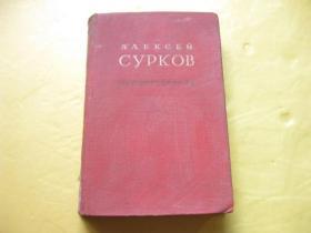 苏尔柯夫诗选 俄文版  1950年岀版