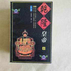 乾隆皇帝1-4册