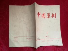 中国果树  1974.1