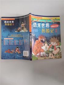 恐龙世界历险记 . 2
