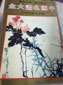 中国名画大全(初版)(600多幅画)