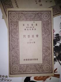 万有文库:书目答问(二)