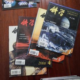 科学 中文版 科学美国人 2000年 9本打包