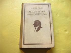 果戈理.死灵魂 精装   俄文版  1948年岀版