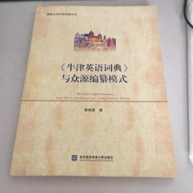鼎新北科外语学者丛书:《牛津英语词典》与众源编纂模式