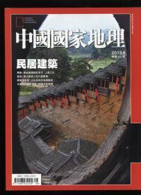 中国国家地理2013.8(繁体版)民居建筑