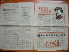 文革小报:  教育风暴 第4号 1967年12月12日  8开2版 油印套红  带毛像