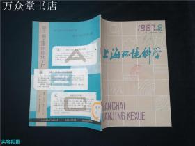 上海环境科学1987.12
