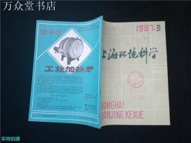上海环境科学1987.3