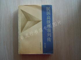 民国高级将领列传 第五集 /王成斌