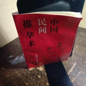 中国民间推拿术