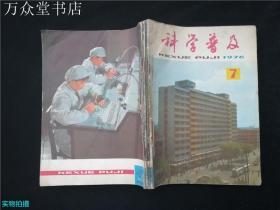 科学普及1976.7-12
