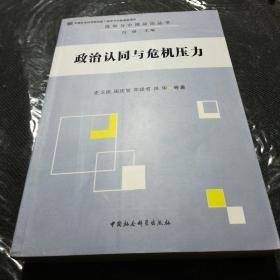 选举与中国政治丛书:政治认同与危机压力