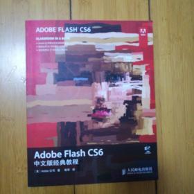 ADOBE FLASH CS6中文版经典教程 带光盘
