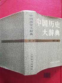 【中国历史大辞典·宋史【精装,带护封,】。