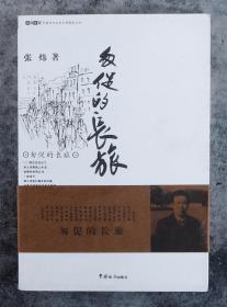著名作家、中国作协副主席 张炜 签 《匆促的长旅》  HXTX100648