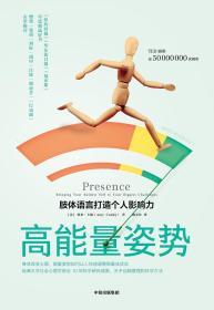 高能量姿势:肢体语言打造个人影响力