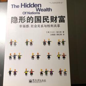 隐形的国民财富:幸福感、社会关系与权利共享
