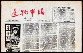 报纸-1980年10月12日《辽物市场》 增刊·报告小说亨得利斧影 4开8版 全品无残损