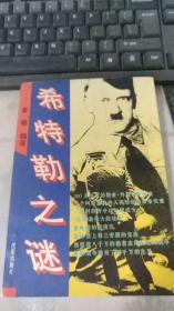 希特勒之谜