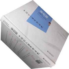 中国近三百年学术史 梁启超 民国书籍 正版