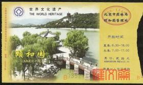 世界文化遗产-【颐和园】由知春亭东南高处看昆明湖、万寿山,门票背印中人寿保险青铜鼎标志和广告。