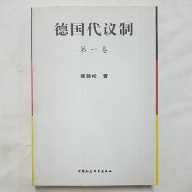德国代译制  第一卷