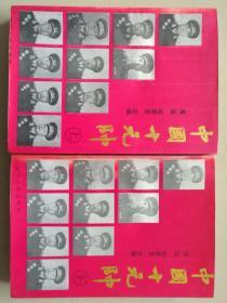 中国十元帅(上下册全,黄瑶、阎景堂主编,内有多幅插图照片)