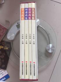 北京药品监督管理模式,和谐药监,学习药监,人文药监,法治药监,全4本合售