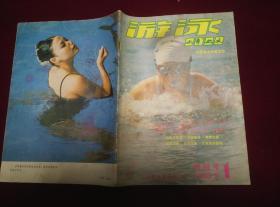 《游泳》1983创刊号