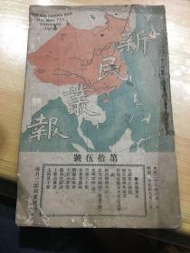 晚清政论期刊 新民丛报 第拾伍号 光绪二十八年八月出版 图是实物