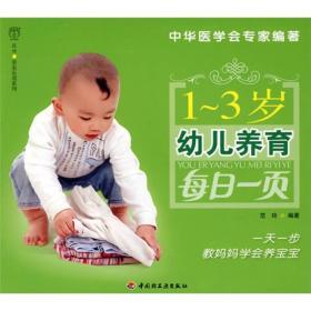亲亲乐读系列·每日一页丛书:1-3岁幼儿养育每日一页