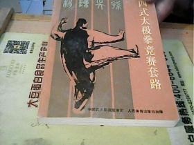 四式太极拳竞赛套路